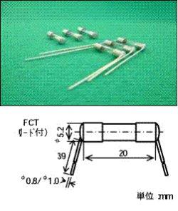 画像1: FCT 250V XXA (一袋10個入り)
